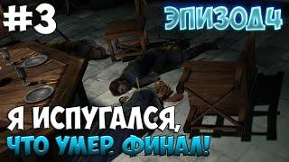 Game of Thrones S1.Ep 4 - Sons of Winter [Ru]. Серия 3 [Я испугался, что умер. Финал]