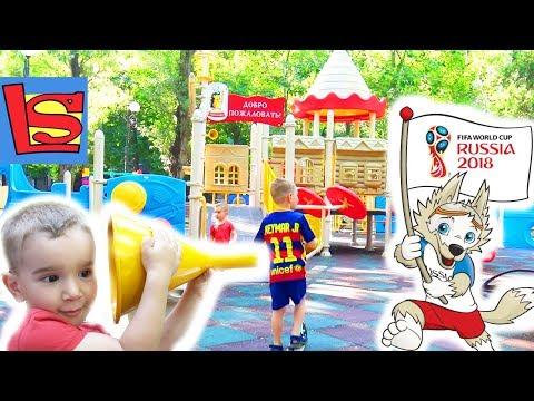 VLOG для Детей Детская площадка и РУМ ТУР где мы живем Ростов на Дону Подарки на ЧМ