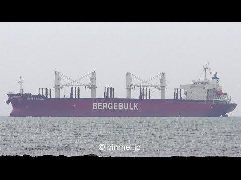 BERGE RISHIRI - BERGE BULK MARITIME bulk carrier