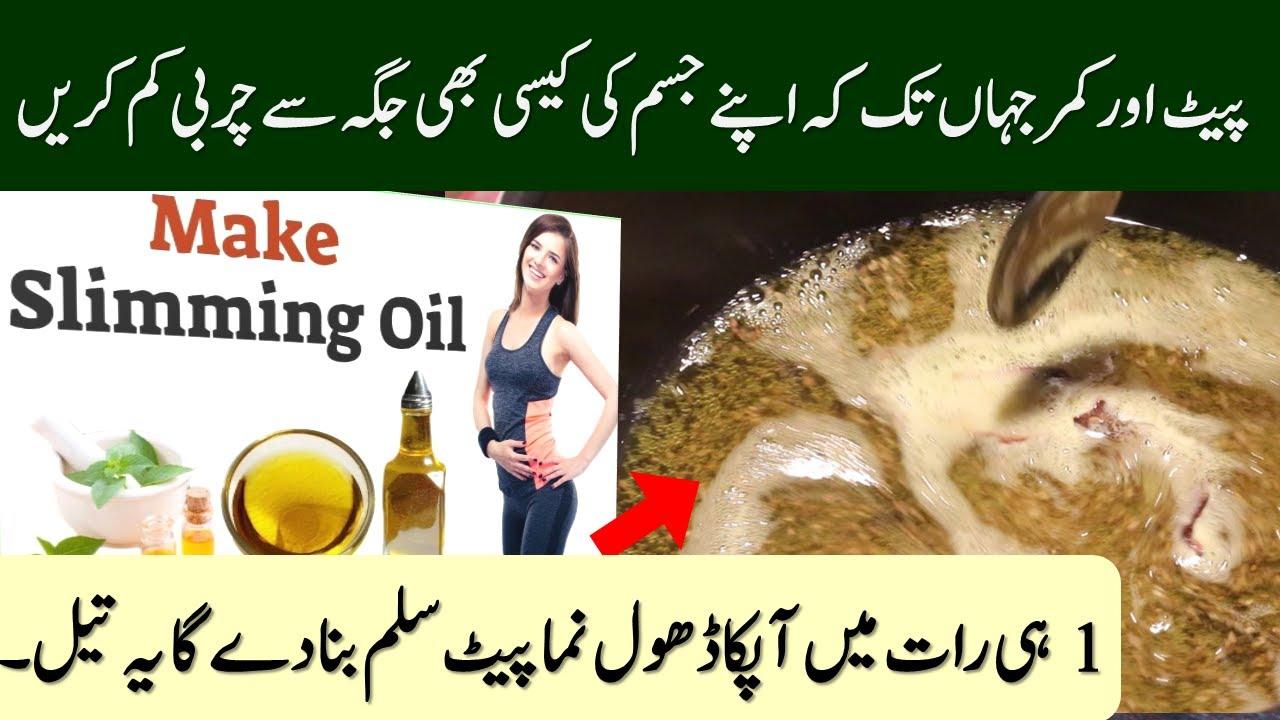 SLIMMING OIL, Jism ke Pet aur kamar kee Charbi Raato Raat Gaayab & Fat Burning oil