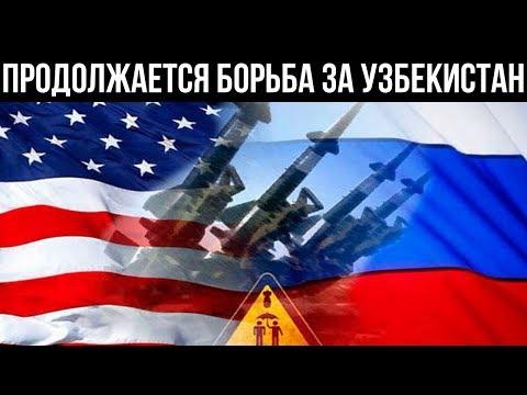 Продолжается борьба США и России за Узбекистан