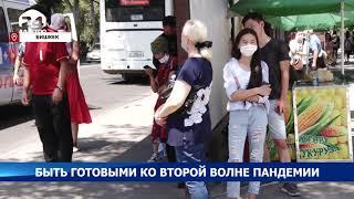 COVID-19: Необходимо быть готовыми ко второй волне пандемии - Новости Кыргызстана