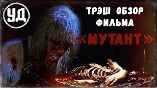 Мутант (1996) / КиноТрэш
