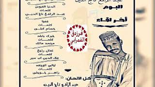 عبد الرافع تاج الدين - الدنيا العبوس - ماستر
