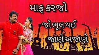 Maf karjo Jo Bhul thai ||Rakesh Barot ||New Gujarati Video Song 2019 ||માફ કરજો જો ભૂલ થઈ ||