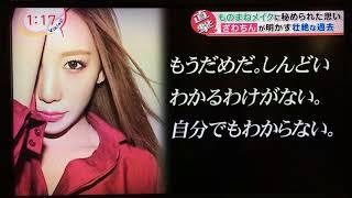 ざわちん フジテレビ バイキング VTR出演 2017/10/30 ざわちん 検索動画 26