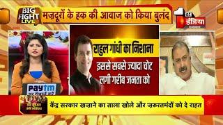 आज की बड़ी बहस, सरकार को जगाने का महाभियान, Congress करे आह्वान 'स्पीक-अप-इंडिया' | Big Fight Live