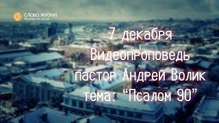 Андрей Волик Псалом 90