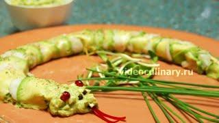 Салат Змея  из авокадо - Рецепт Бабушки Эммы