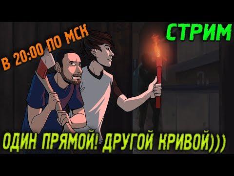 ОДИН ПРЯМОЙ! ДРУГОЙ КРИВОЙ))) - RUST СТРИМ