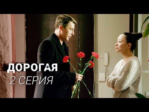Дорогая | 2 серия | Все серии уже на канале!