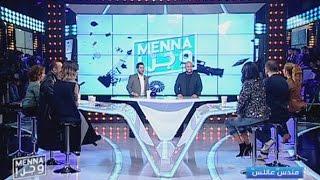 Menna w jerr - 16/01/2017 - مندسّ عاللسّ