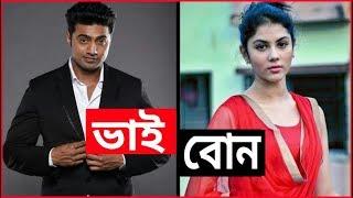আপনি কি জানেন? বাস্তবে টলিউড তারকাদের বোন কারা? Bengali Actors real Life Sister