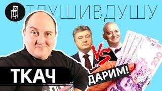 Юрий Ткач про проигрыш Порошенко, вонючую селедку, настенный унитаз и тёлочек Витальки