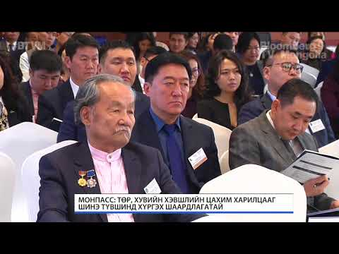 ХХЗХ: Монгол Улс цахим халдлагаас сэргийлэх чадавхаараа Азийн 64 орноос 63 дугаарт бичигдэж байна