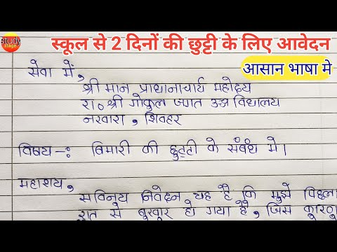 application लिखना-सीखे हिन्दी में | how to write application in hindi | application letter in hindi