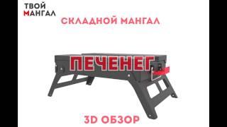 Мангал ПЕЧЕНЕГ - 3D обзор - Во всех багажниках страны!