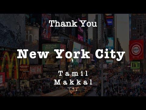 New York Vlog! Times Square, Central Park, NYC Shopping, Anantham 2017   Kutti Hari & Braha