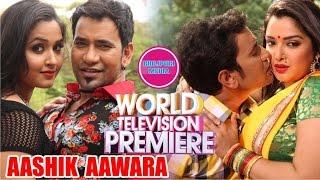 Aashik Aawara Bhojpuri Movie World Tv Premiere in Big Ganga II Nirahua, Amrapali, Kajal