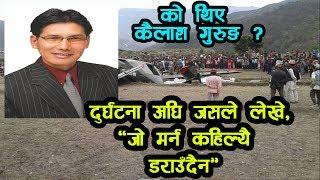 को थिए कैलाश गुरुङ ? जसले लेखे 'जो मर्न कहिल्यै डराउँदैन...l Nepal Army Kailash Gurung