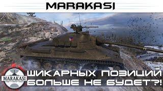 Шикарных позиций больше не будет? Ограничение свободы передвижения игроков World of Tanks