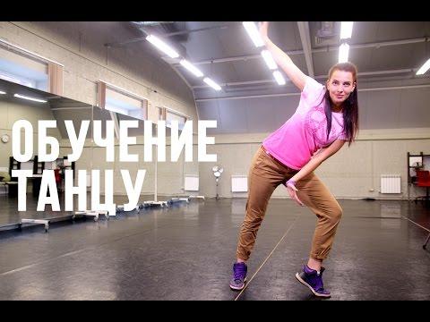 Обучение танцам для детей: часть 1 (смотреть онлайн)