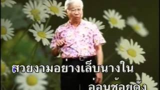 ผีเสื้อกับดอกไม้ - ม.ร.ว. ถนัดศรี สวัสดิวัฒน์【Karaoke : คาราโอเกะ】