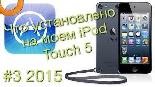 Что установлено на моем iPod Touch 5 #3 (2015)(Различные видео на эту тему: Что установлено на моем iPad Air #1 (2014): https://youtu.be/v5Fo-H9jiOE Что установлено на моем..., 2015-10-22T19:22:54.000Z)