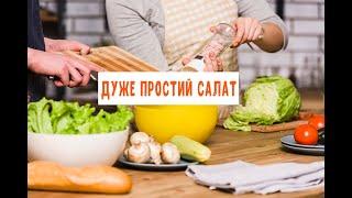 Салати Легкий салат з пекінської капусти. РЕЦЕПТ салатів
