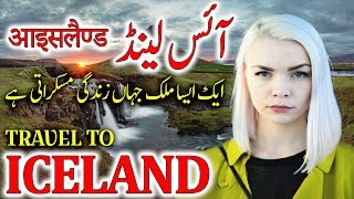 Travel To Iceland | Full History And Documentary About Iceland In Urdu & Hindi | آئس لینڈ کی سیر
