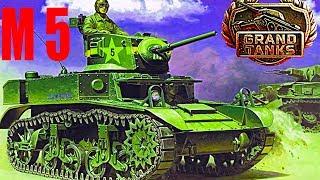 GRAND TANKS Как world of tanks blitz Новое видео для детей бои онлайн новые танки прокачка #30