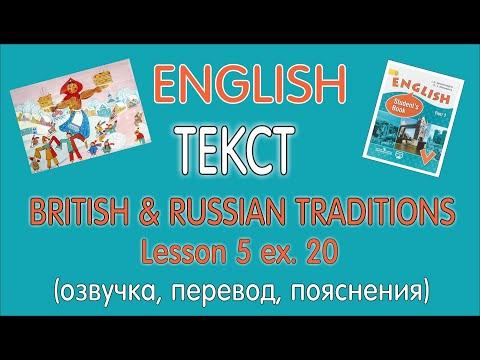 ТЕКСТ BRITISH & RUSSIAN TRADITIONS УЧЕБНИК 5 КЛАСС ВЕРЕЩАГИНА АФАНАСЬЕВА