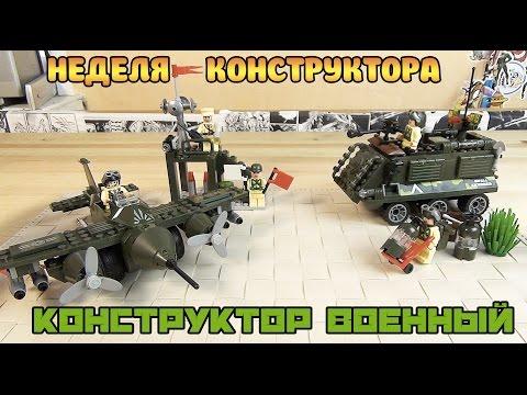 Военный конструктор -