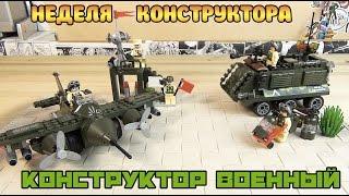 Военный конструктор - Аналог Лего Армия - Конструктор Брик