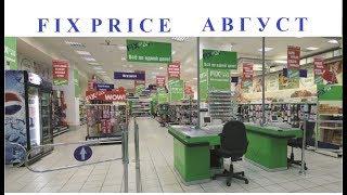 New! FIX PRICE август: много выгодных покупок,  без продуктов!!! :)