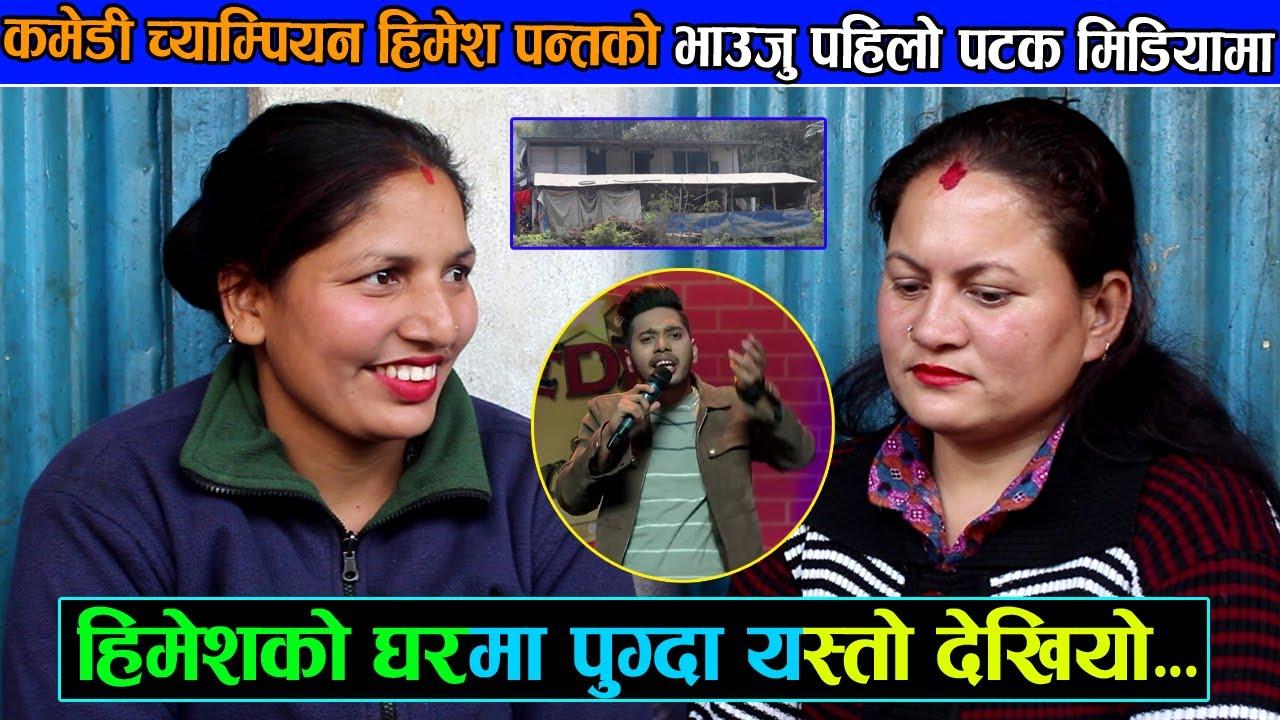 कमेडि हिमेश पन्तको घरमा पुग्दा, भाउजुले खुलाईन हिमेशको वास्तविक्ता,Comedy Champion Himesh Panta