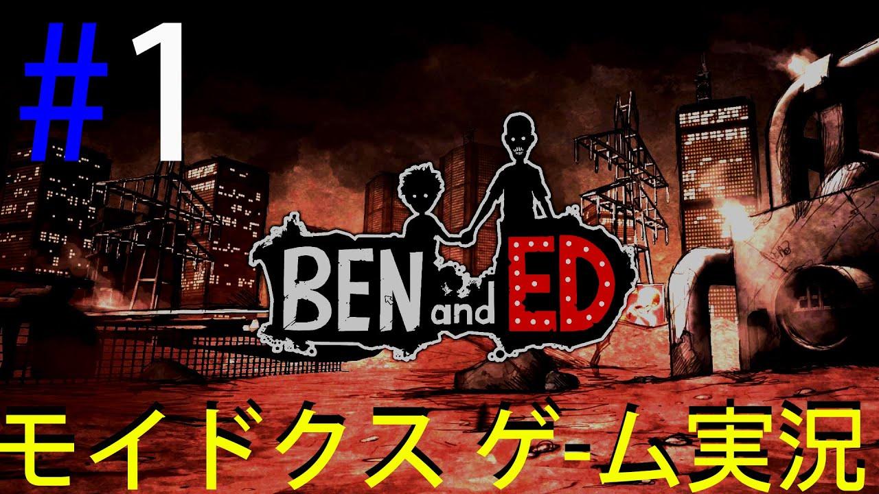 【バカゲー】【世界一やさしいゾンビ】Ben and Ed チャンネル初の実況【モイドクス ゲ-ム実況】