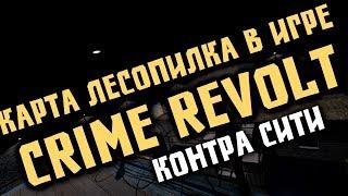 """Карта """"Лесопилка"""" в Контра Сити: Crime Revolt (2019)"""
