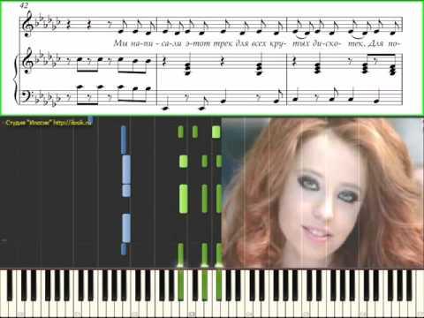 Ноты Нотомания Ноты песен для фортепиано Город