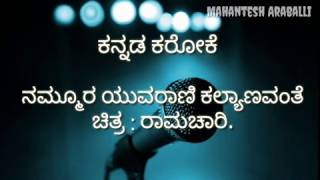 Nammura Yuvarani karaoke with lyrics