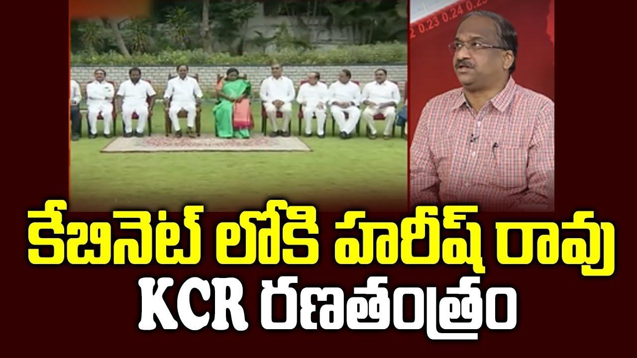 కేబినెట్ లోకి హరీష్ రావు, KCR రణతంత్రం || Harish Rao In, KCR Grand  Political Strategy ||