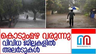 വരുംദിവസങ്ങളില് സംസ്ഥാനത്ത് കനത്ത മഴസാധ്യതl Heavy rain in kerala