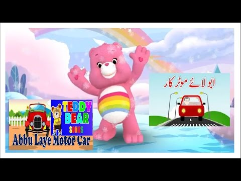 Abbu Laye Motor Car | ابب لائے موٹر کار | Urdu Nursery Rhyme Collection For Kids