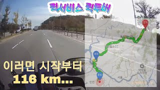 퀵서비스 [일산 경유해 포천 116 km로 시작. 뒷감…