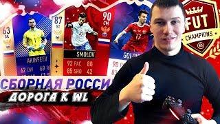 FIFA 18 НАША RUSSIA НА ПУТИ К WL