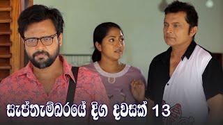 Septhembaraye Diga Dawasak | Episode 13 - (2021-08-07) | ITN Thumbnail