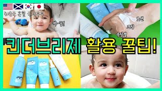 #육아필수템 실패없는 임신선물 출산선물로 추천! 킨더브…