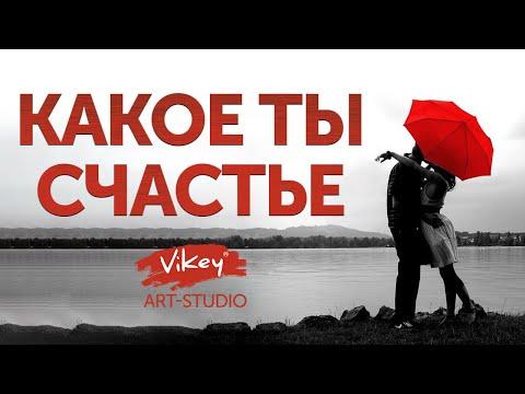 Стих «Какое ты счастье» А. Васильченко, читает В.Корженевский (Vikey)