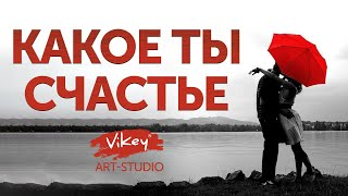 Vikey. Стихи о любви «Какое ты счастье» в исполнении Виктора Корженевского (Vikey)