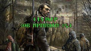 S.T.A.L.K.E.R. Call of Pripyat прохождение. Cерия 64.(, 2014-05-23T16:22:18.000Z)